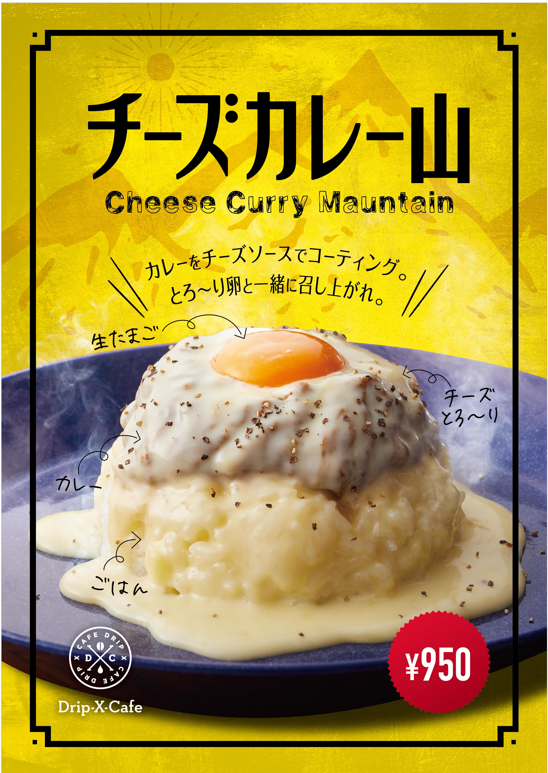 Drip,X,Cafeエキマルシェ新大阪店 新商品「チーズカレー山」のご案内